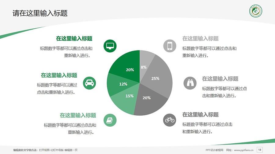 福建农林大学PPT模板下载_幻灯片预览图13