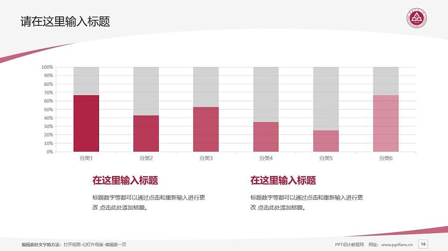 安徽工程大学PPT模板下载_幻灯片预览图16