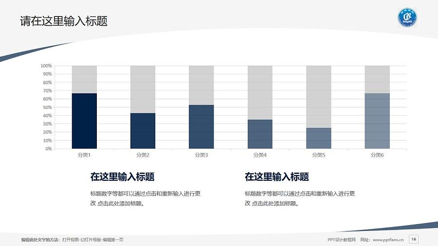 福州海峡职业技术学院PPT模板下载_幻灯片预览图16