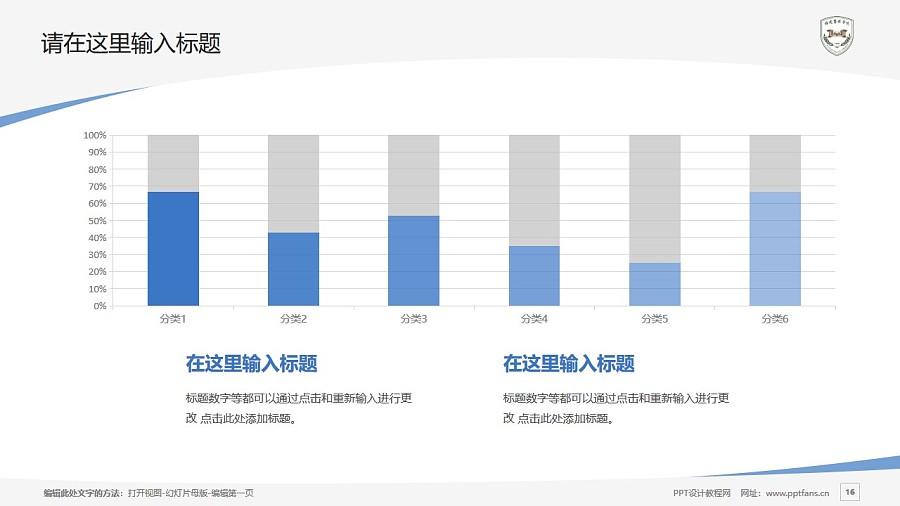 福建警察学院PPT模板下载_幻灯片预览图16