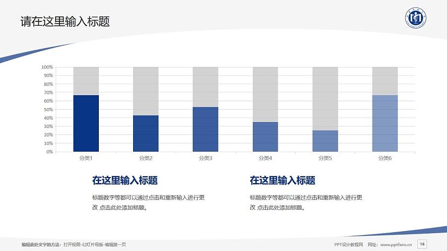福建医科大学PPT模板下载_幻灯片预览图16