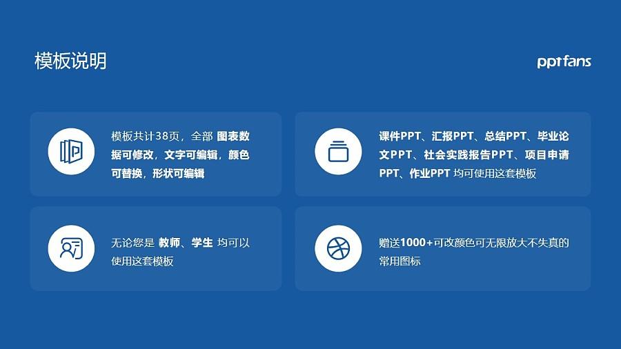 湖南理工职业技术学院PPT模板下载_幻灯片预览图2