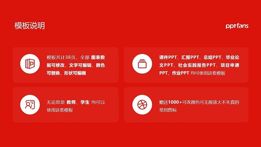 岳阳职业技术学院PPT模板下载_幻灯片预览图2