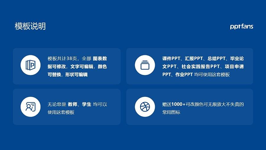 湖南涉外经济学院PPT模板下载_幻灯片预览图2