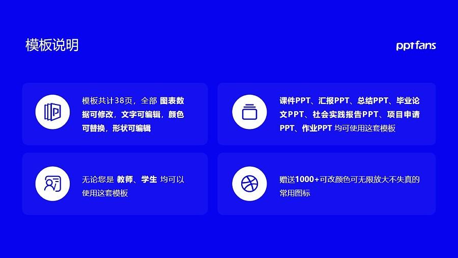 蚌埠医学院PPT模板下载_幻灯片预览图2