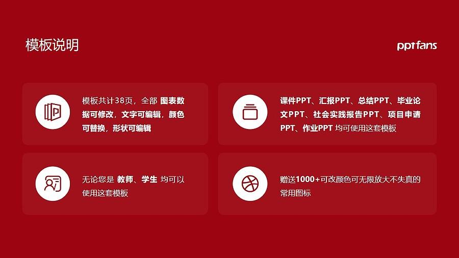 合肥工业大学PPT模板下载_幻灯片预览图2