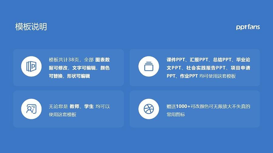 福建警察学院PPT模板下载_幻灯片预览图2
