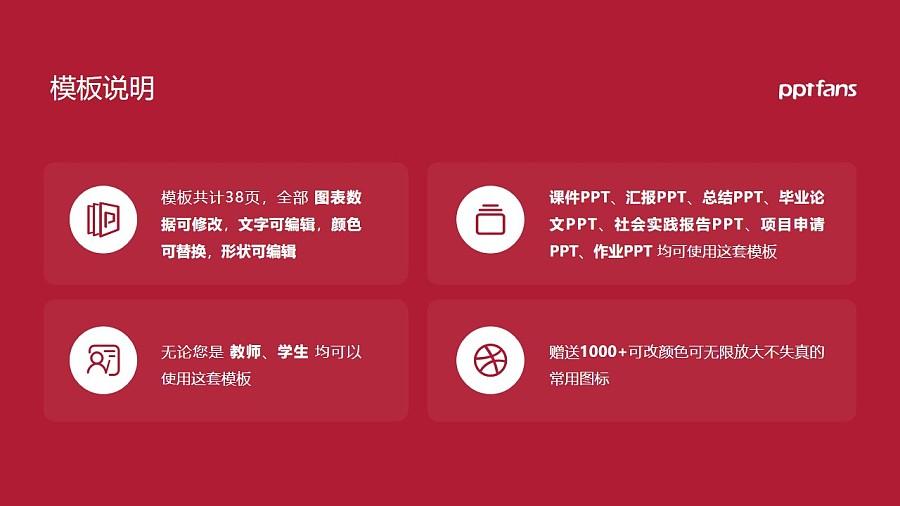 厦门理工学院PPT模板下载_幻灯片预览图2