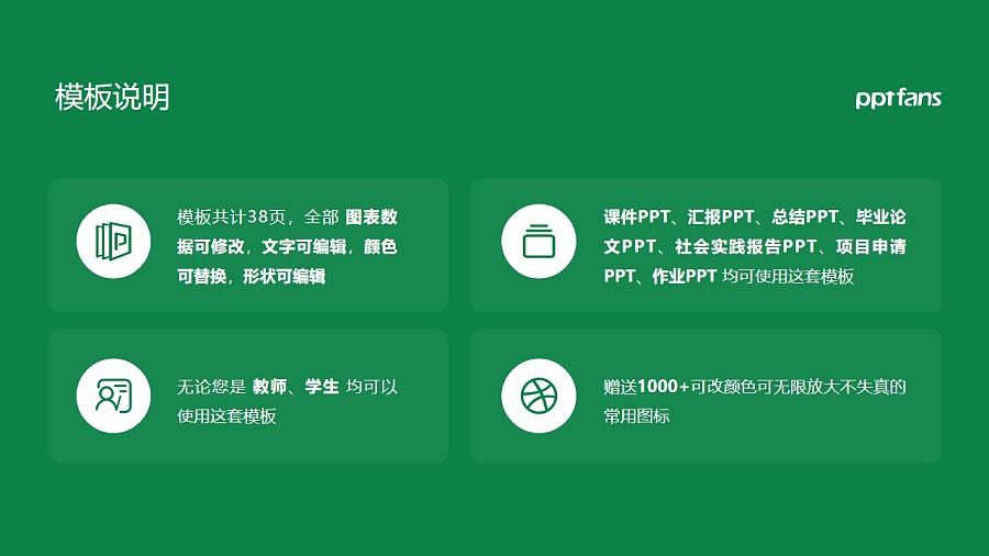 武夷学院PPT模板下载_幻灯片预览图2