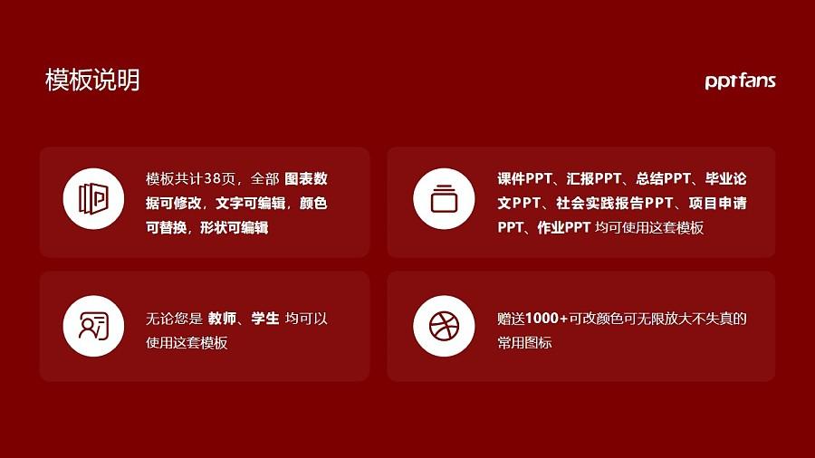 闽南师范大学PPT模板下载_幻灯片预览图2