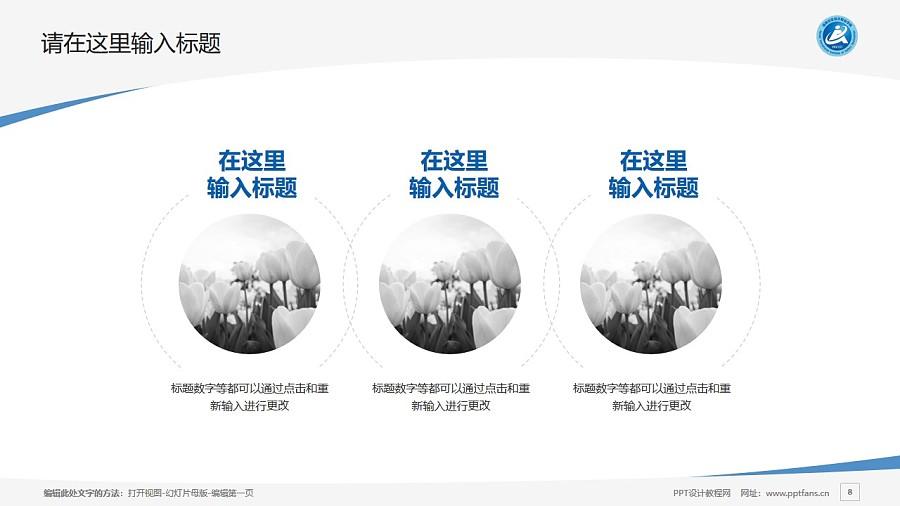 湖南安全技术职业学院PPT模板下载_幻灯片预览图8