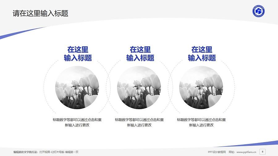 湖南网络工程职业学院PPT模板下载_幻灯片预览图8