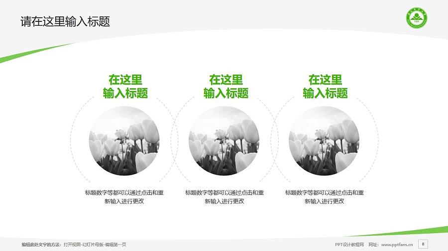 安徽农业大学PPT模板下载_幻灯片预览图8