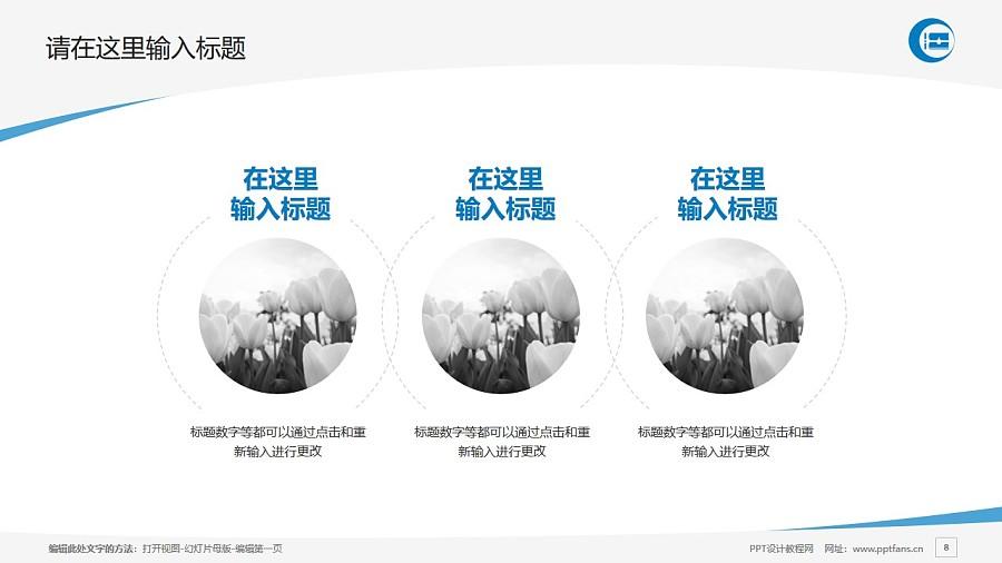 长江工程职业技术学院PPT模板下载_幻灯片预览图8