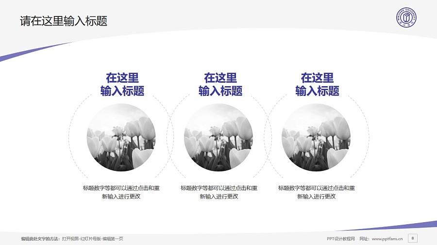 闽江学院PPT模板下载_幻灯片预览图8