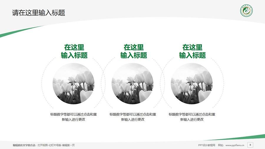 福建农林大学PPT模板下载_幻灯片预览图8