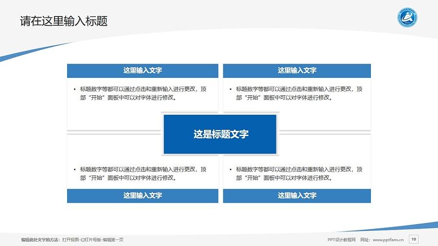 湖南安全技术职业学院PPT模板下载_幻灯片预览图10