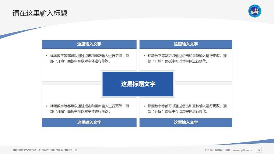湖南人文科技学院PPT模板下载_幻灯片预览图10