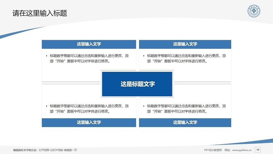 湖南工学院PPT模板下载_幻灯片预览图10