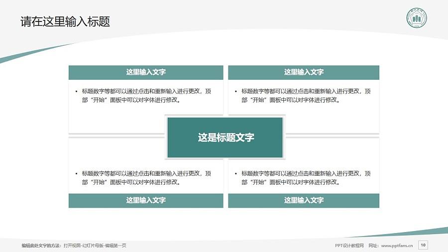 皖西学院PPT模板下载_幻灯片预览图10