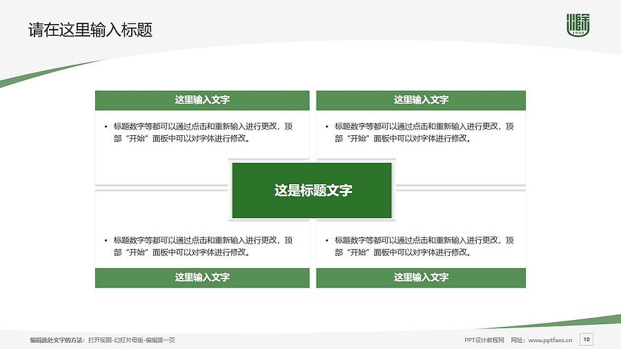滁州学院PPT模板下载_幻灯片预览图10