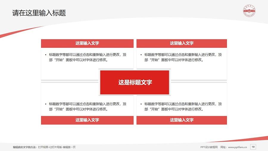 安庆师范学院PPT模板下载_幻灯片预览图10