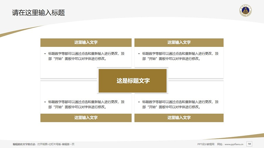 安徽师范大学PPT模板下载_幻灯片预览图10