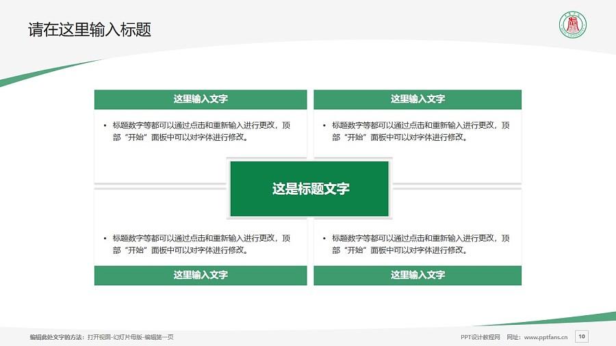 武夷学院PPT模板下载_幻灯片预览图10