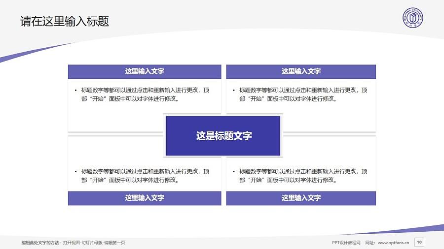 闽江学院PPT模板下载_幻灯片预览图10