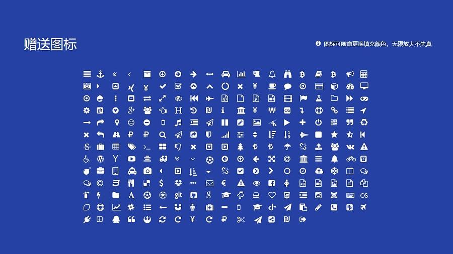 常德职业技术学院PPT模板下载_幻灯片预览图34