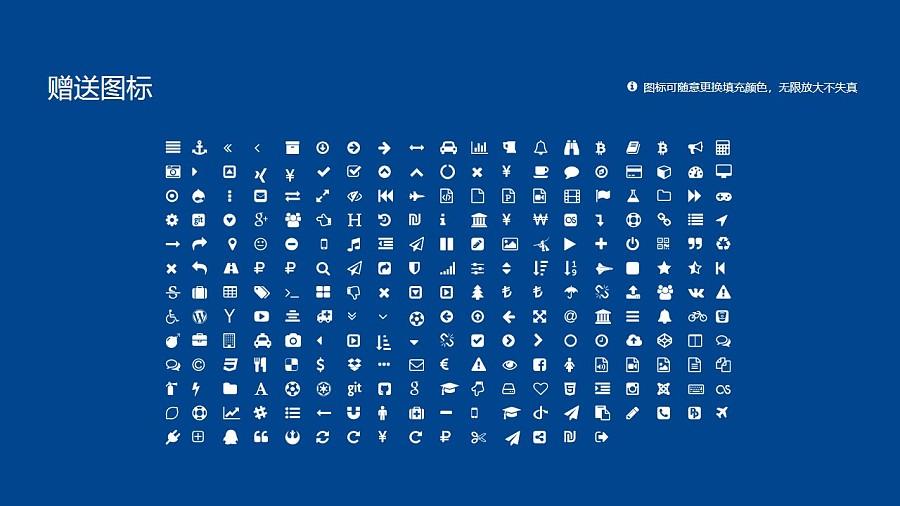 湖南涉外经济学院PPT模板下载_幻灯片预览图34