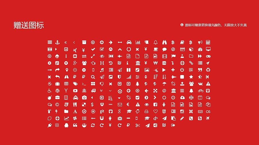 长沙职业技术学院PPT模板下载_幻灯片预览图34