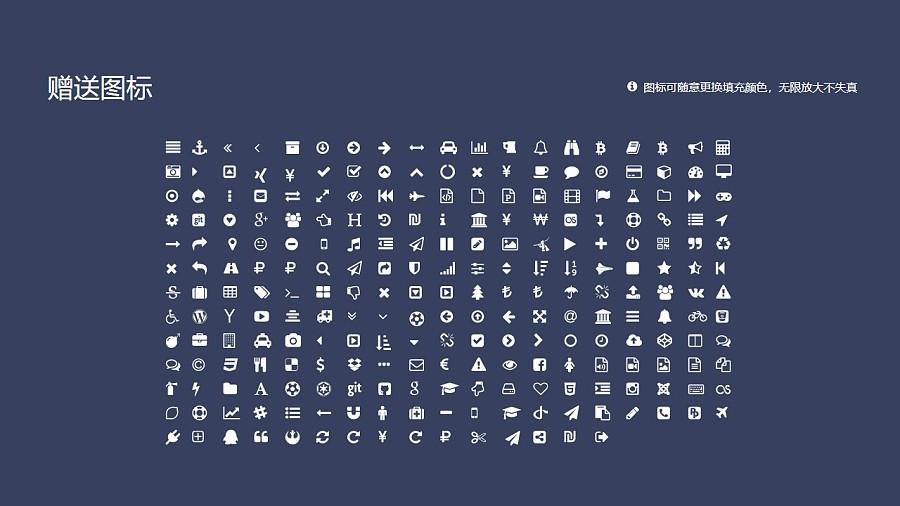 黄山学院PPT模板下载_幻灯片预览图34