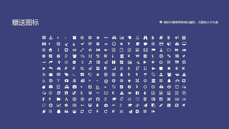 安徽大学PPT模板下载_幻灯片预览图34