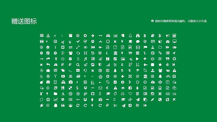 福建农林大学PPT模板下载_幻灯片预览图34
