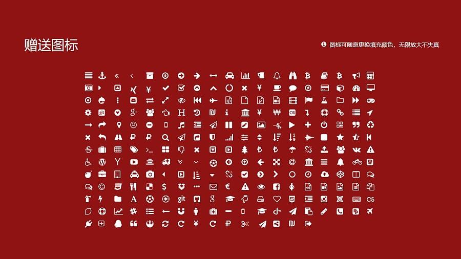 华侨大学PPT模板下载_幻灯片预览图34