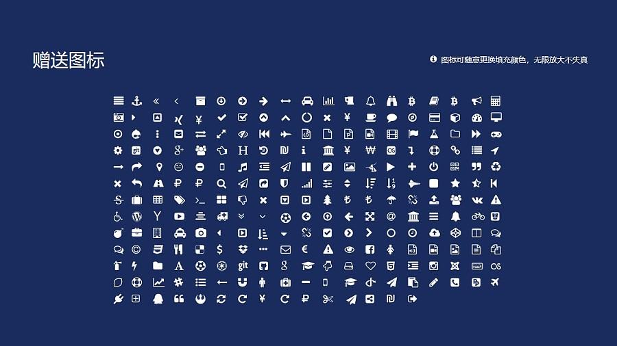 仰恩大学PPT模板下载_幻灯片预览图34
