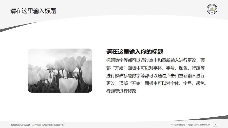 湖南科技工业职业技术学院PPT模板下载_幻灯片预览图5