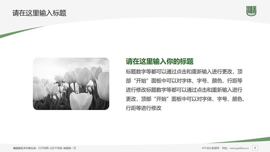 滁州学院PPT模板下载_幻灯片预览图5