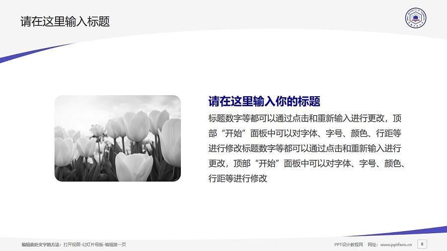安徽工业大学PPT模板下载_幻灯片预览图5