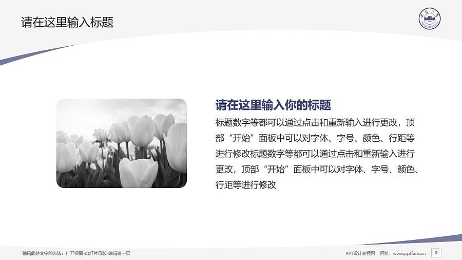 安徽大学PPT模板下载_幻灯片预览图5