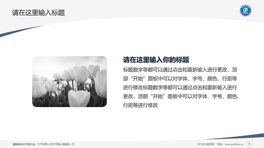 福州海峡职业技术学院PPT模板下载_幻灯片预览图5