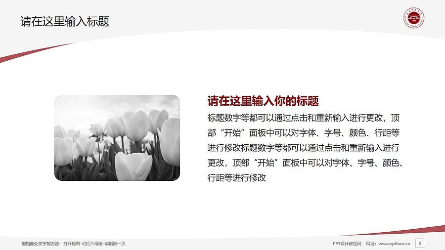 泉州师范学院PPT模板下载_幻灯片预览图5