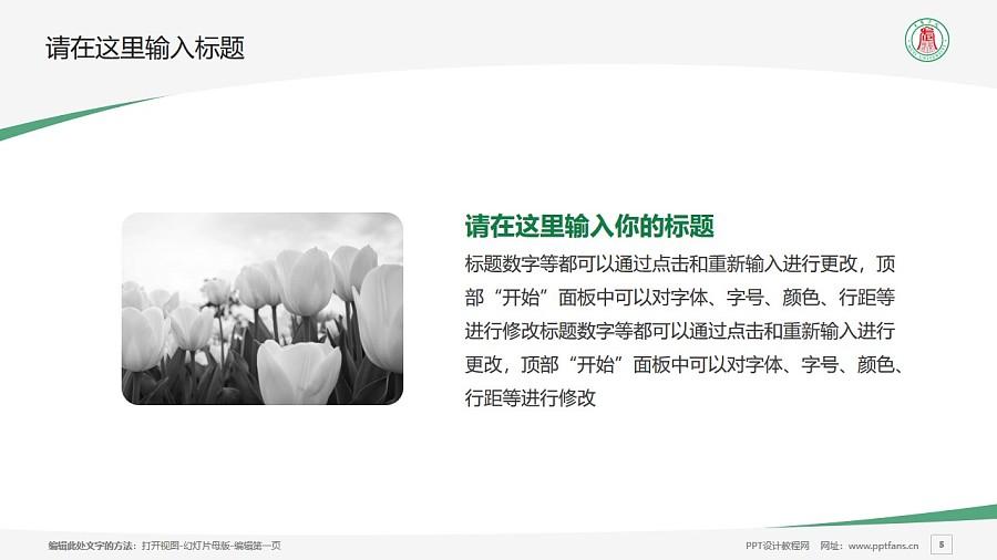 武夷学院PPT模板下载_幻灯片预览图5
