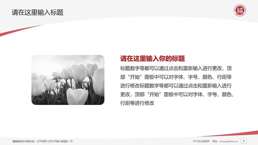 福州大学PPT模板下载_幻灯片预览图5