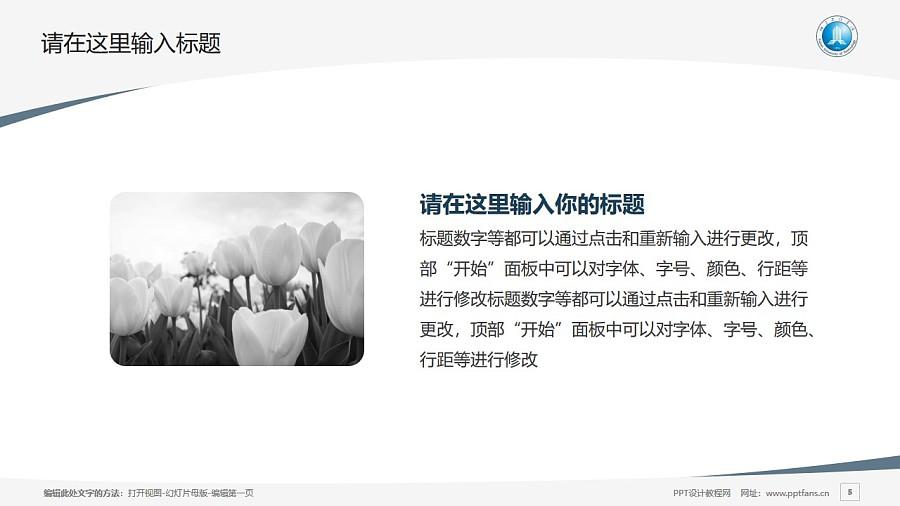 福建工程学院PPT模板下载_幻灯片预览图5