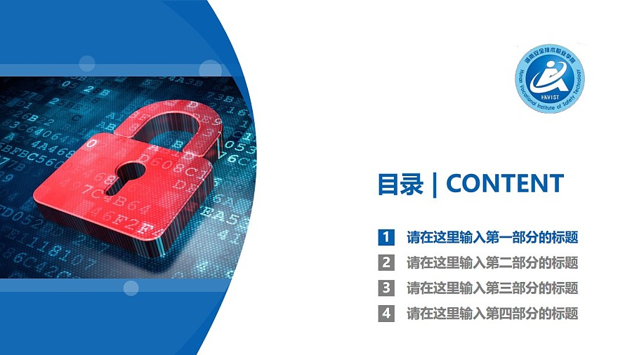 湖南安全技术职业学院PPT模板下载_幻灯片预览图3