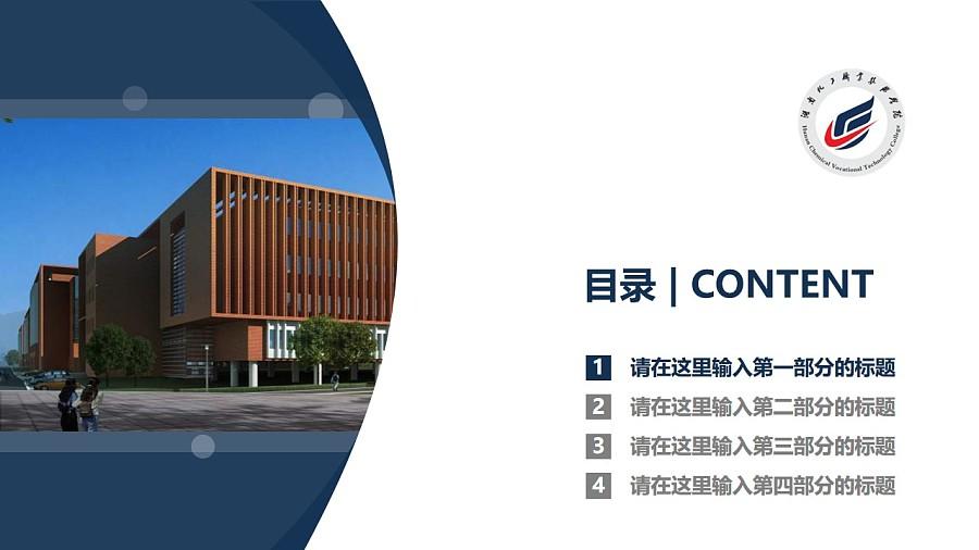 湖南化工职业技术学院PPT模板下载_幻灯片预览图3