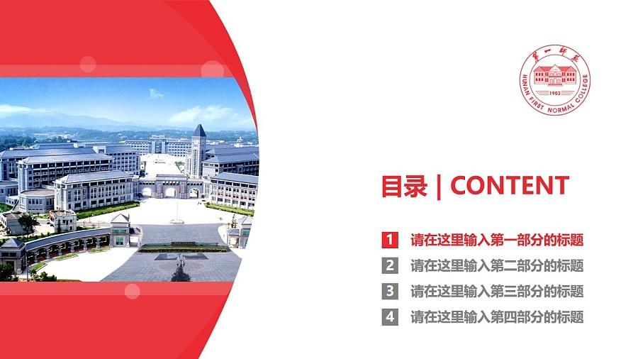 湖南第一师范学院PPT模板下载_幻灯片预览图3