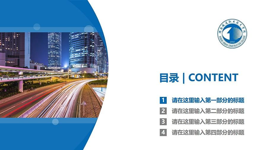 湖南城建职业技术学院PPT模板下载_幻灯片预览图3